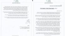 מכתב גלוי של היחצן רני רהב ליועץ המשפטי לממשלה, בו הוא קורא להקים ועדת חקירה בעקבות הרפורמה בסלולר, 5.8.13
