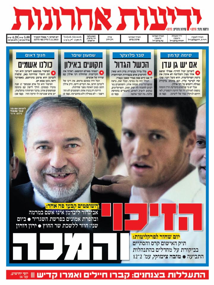 """שער """"ידיעות אחרונות"""" ביום שאחרי זיכויו של אביגדור ליברמן בפרשת השגריר, 7.11.13"""