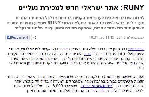 ynet: פרסומת לחנות נעליים הנחזית לידיעה עיתונאית לכל דבר (20.11.13)