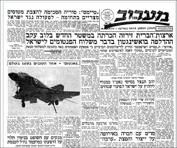 """""""ההדלפה בואשינגטון  בדבר משלוח הפנטומים לישראל"""", """"מעריב"""", 7.9.69"""