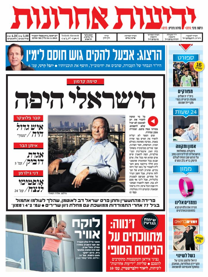 """""""הישראלי היפה"""", """"ידיעות אחרונות"""", 24.11.13"""