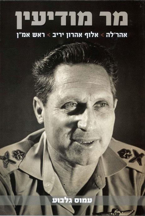 """""""מר מודיעין"""", עמוס גלבוע, הוצאת ידיעות-ספרים והמרכז למורשת המודיעין"""