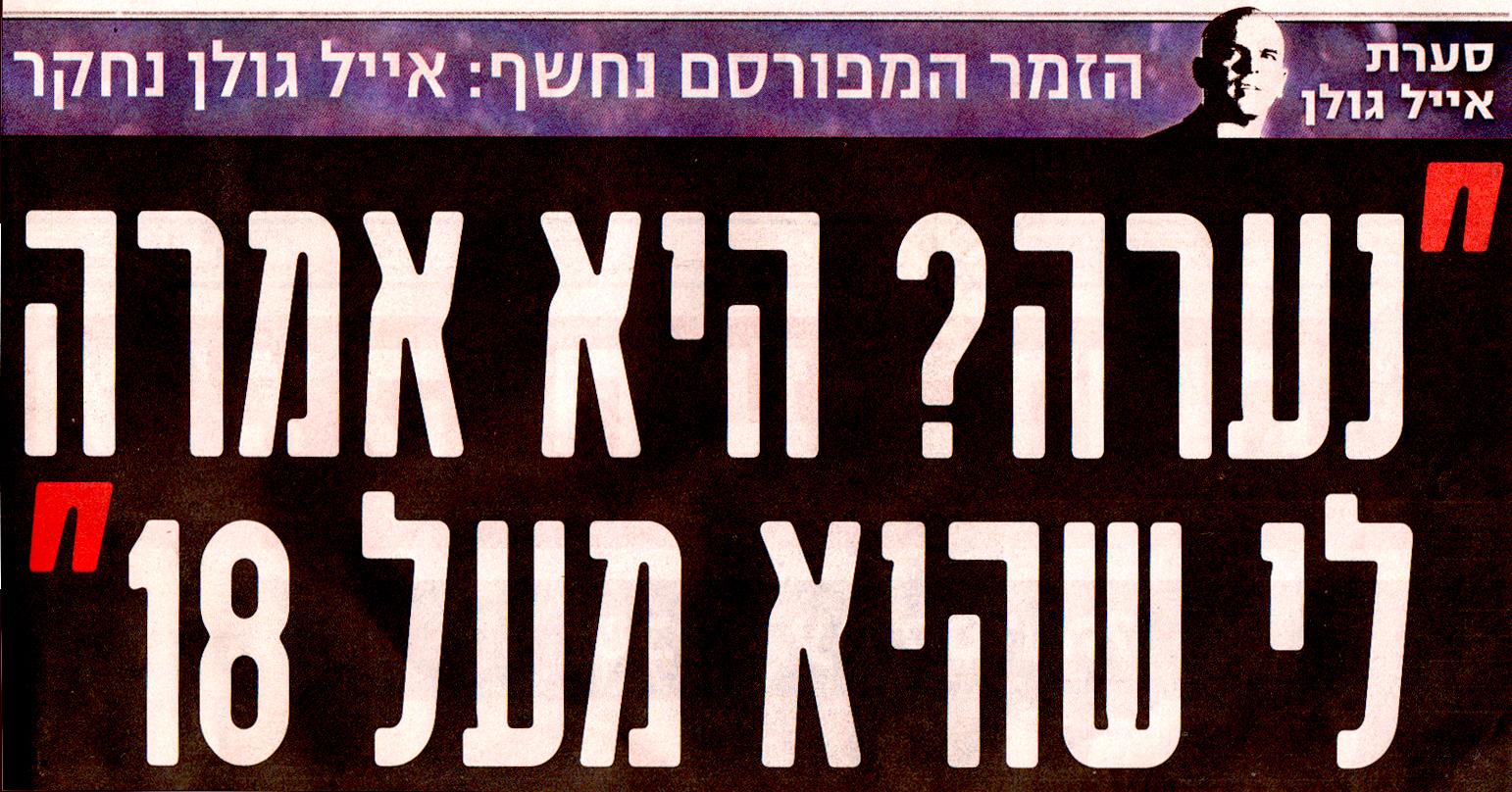 """""""ידיעות אחרונות"""", הכותרת הראשית בכפולת החדשות הפותחת, 21.11.13"""