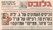 """שער """"גלובס"""" (פרט), 18.11.2013"""