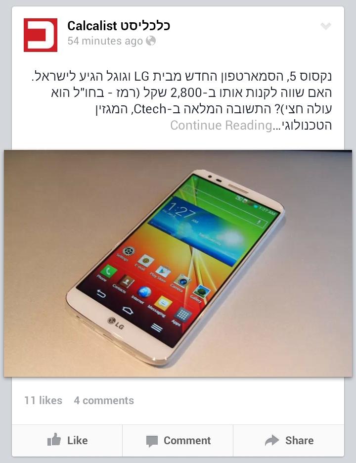 """טלפון של LG בפייסבוק של """"כלכליסט"""", 9.11.2013"""