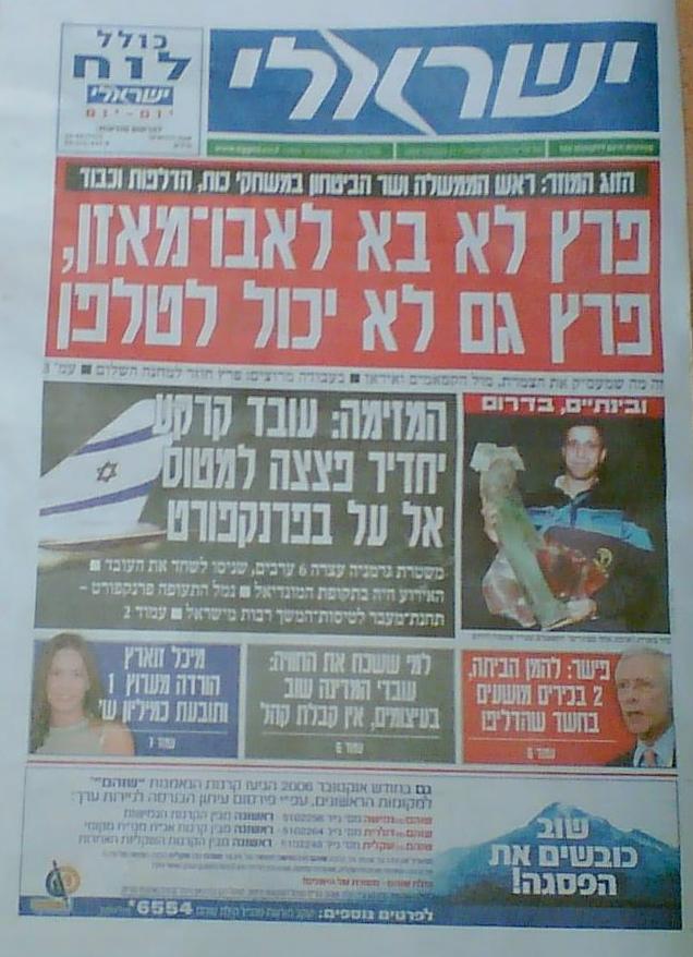 """גיליון של """"ישראלי"""", החינמון הקודם של שלמה בן-צבי, 2006 (צילום: דוד שי, ויקיפדיה)"""