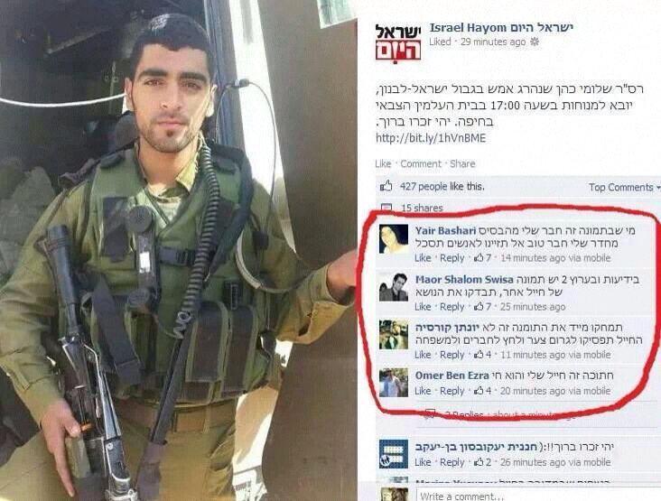 """הפוסט על שלומי הכהן המת בליווי תמונה של שלומי כהן החי, בדף הפייסבוק של """"ישראל היום"""""""