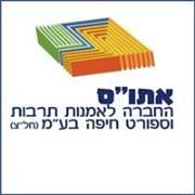 """סמליל אתו""""ס חיפה"""