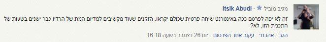 """טוקבק, """"העין השביעית"""", 26.12.13"""