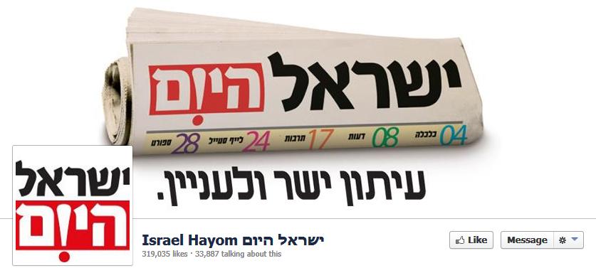 """כותרת דף הפייסבוק של """"ישראל היום"""""""