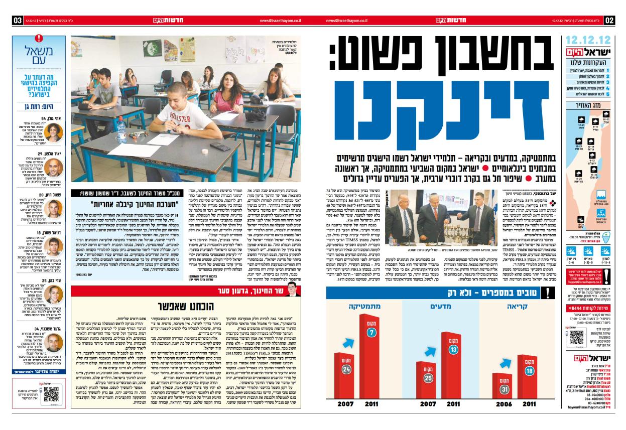 """הכפולה הפותחת של """"ישראל היום"""", 12.12.12"""