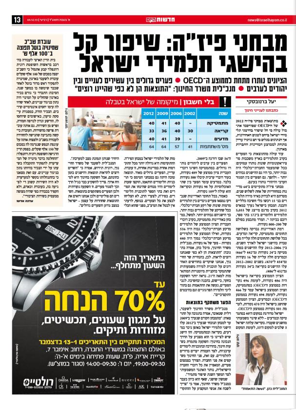 """""""ישראל היום"""", 4.12.13"""