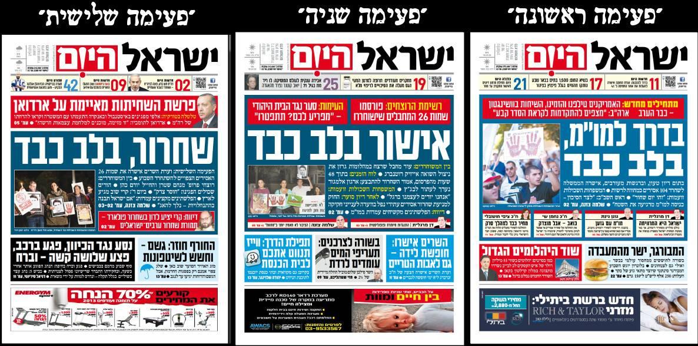 """שערי """"ישראל היום"""", 29.7, 28.10, 29.12 (תצלומי מסך וכותרות: עמיר שיבי)"""