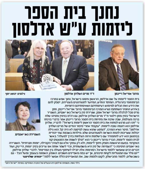 """ידיעה ב""""ישראל היום"""" בשבחו של הבעלים, איל ההון שלדון אדלסון"""