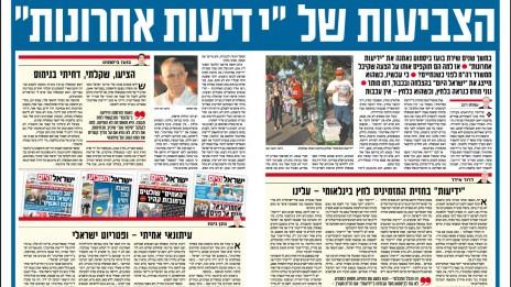 """כפולת העמודים נגד """"ידיעות אחרונות"""" היום ב""""ישראל היום"""", 17.12.13"""