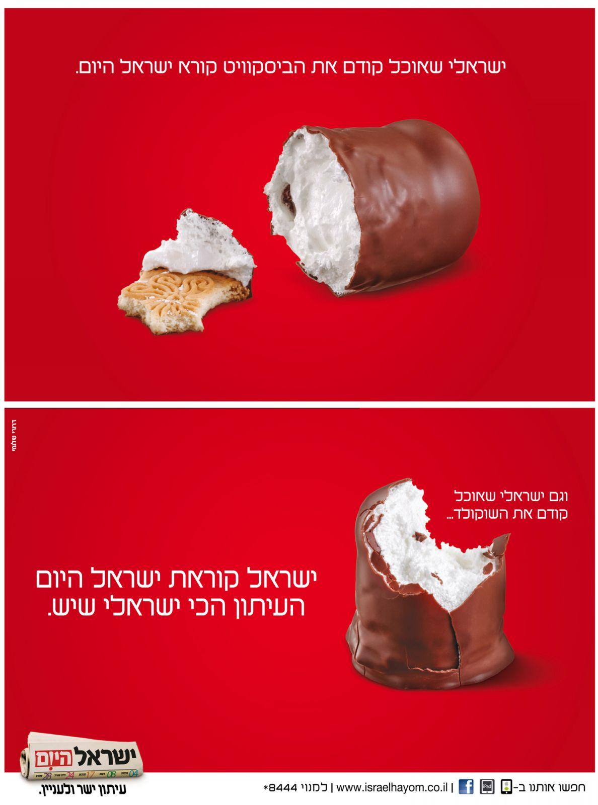 """צמד פרסומות ל""""ישראל היום"""", 16.12.13"""