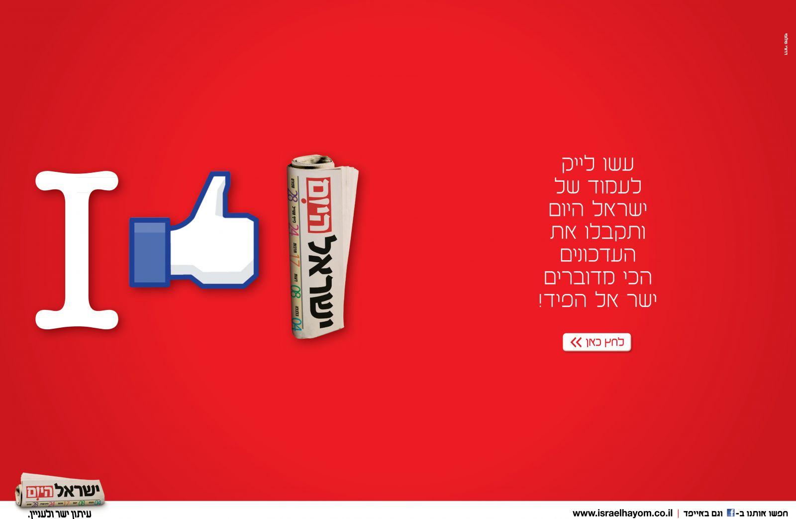 """מודעה לעמוד הפייסבוק של """"ישראל היום"""", דצמבר 2013"""