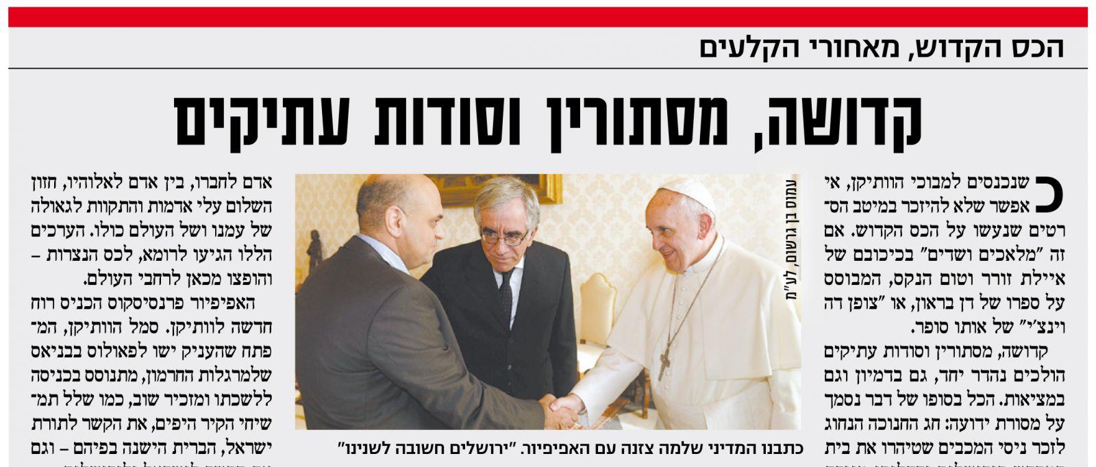 """""""ישראל היום"""", עמ' 2, 3.12.13"""
