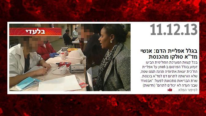 """""""בגלל הפרסום ב-ynet"""", ידיעת מעקב לדיווח על הסירוב לקחת תרומת דם מחברת הכנסת פנינה תמנו-שטה, 11.12.13"""