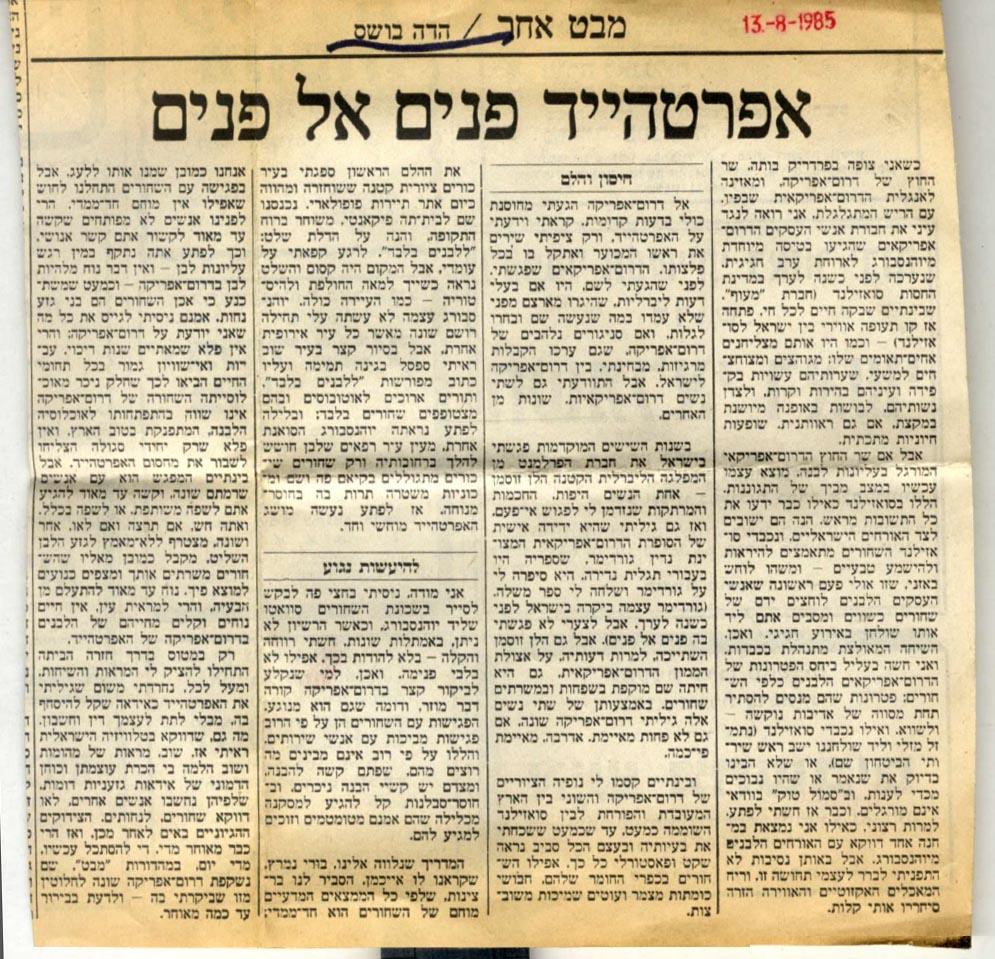 """""""אפרטהייד פנים אל פנים"""", הדה בושס, """"הארץ"""", 13.8.1985"""