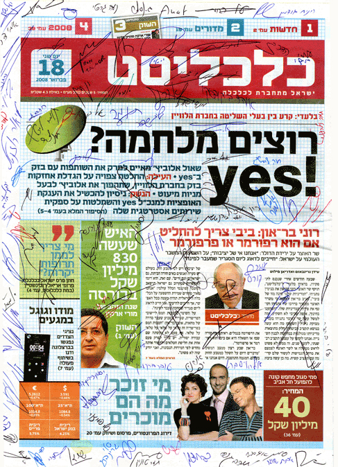 """שער הגיליון הראשון של """"כלכליסט"""" עם חתימות המשתתפים, 18.2.08 (אוסף """"העין השביעית"""")"""