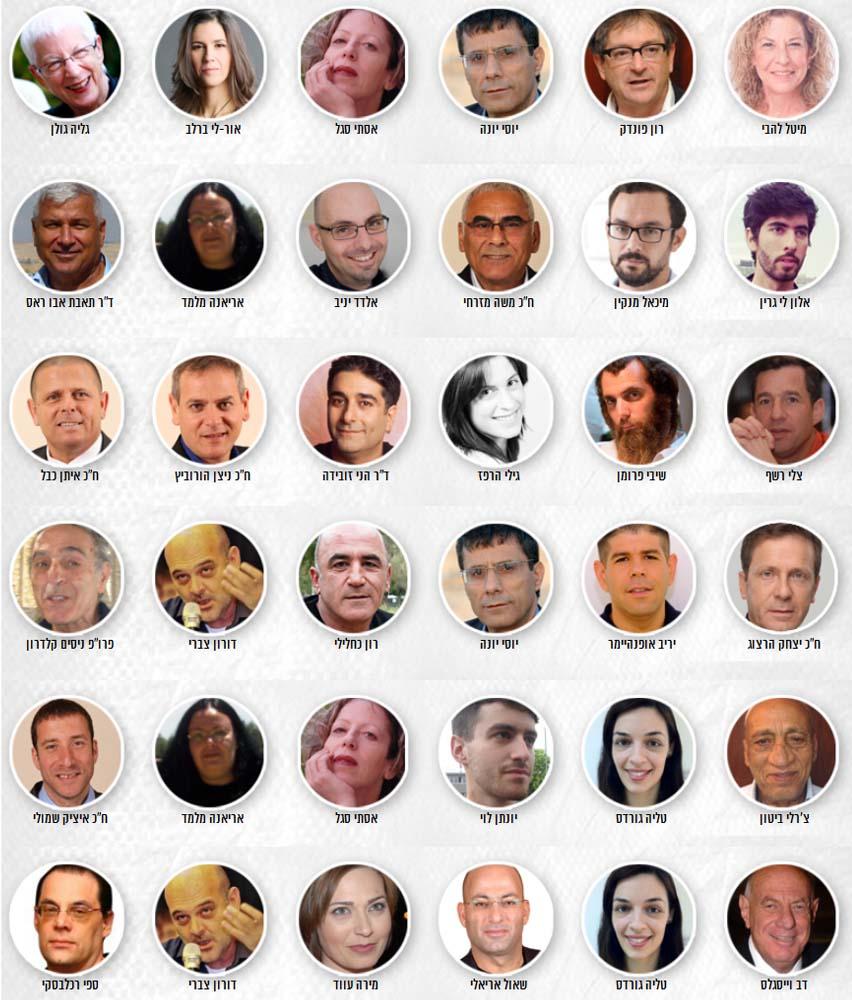 """כמה מהדמויות המתחלפות במודעה ל""""כנס השמאל הישראלי"""" בדף הפייסבוק של שלום-עכשיו"""