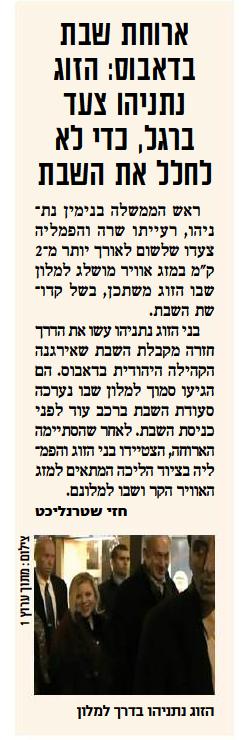 """""""ישראל היום"""", 26.1.14"""