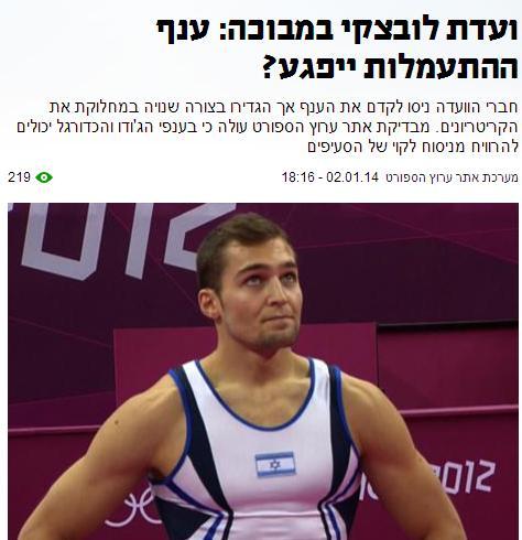 """""""ועדת לובצקי במבוכה"""", ערוץ הספורט"""