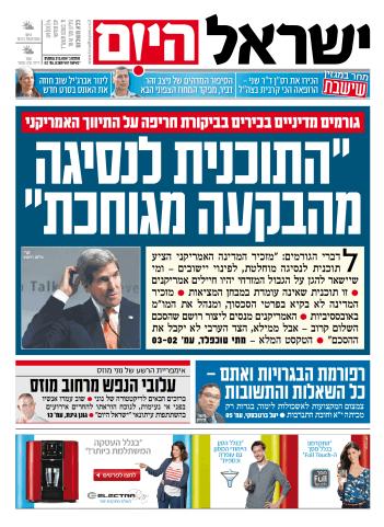 """הפרסום ב""""ישראל היום"""" ביום חמישי שעבר. יעלון לא הסתפק"""