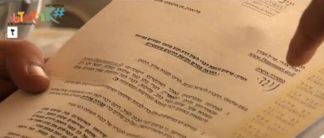 מכתב האיום על ג'קי אדרי בחתימתו של אלדד יניב (צילום מסך)