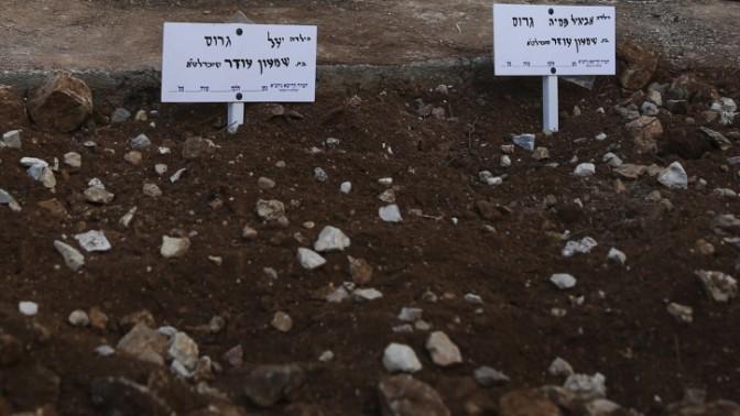 הציונים על קברי הפעוטות שמתו כתוצאה משאיפת חומר הדברה, ירושלים, 23.1.14 (צילום: הדס פורוש)