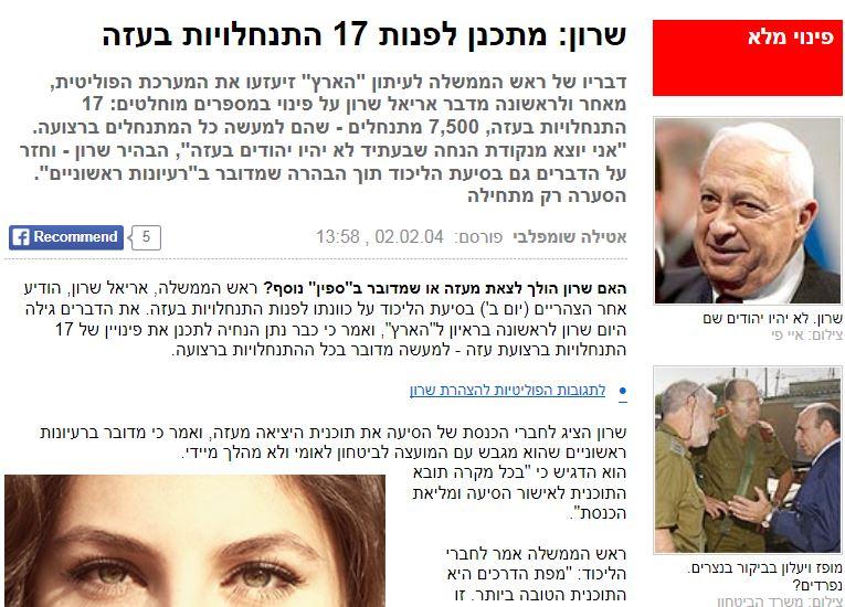 """ynet: """"דבריו של ראש הממשלה לעיתון 'הארץ' זיעזעו את המערכת הפוליטית"""", 2.2.04"""