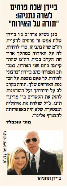 """""""ישראל היום"""", 17.1.14"""