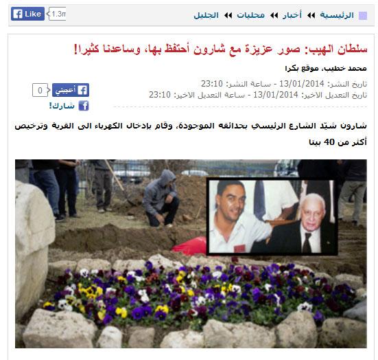 """ראיון עם סלטאן אל-היב, שהוגדר כ""""ידידו של שרון זה 25 שנה"""", אתר """"בוכרא"""", 13.1.14"""
