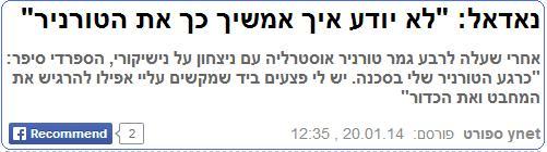 """""""לא יודע איך אמשיך את הטורניר"""", ynet"""