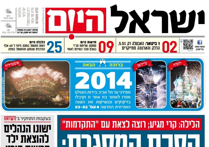 ישראל היום מציין את שנת 2014