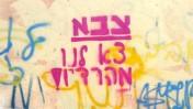 """כתובת גרפיטי סמוך לאולפני גלי-צה""""ל ביפו, 12.1.14 (צילום: חנוך מרמרי)"""