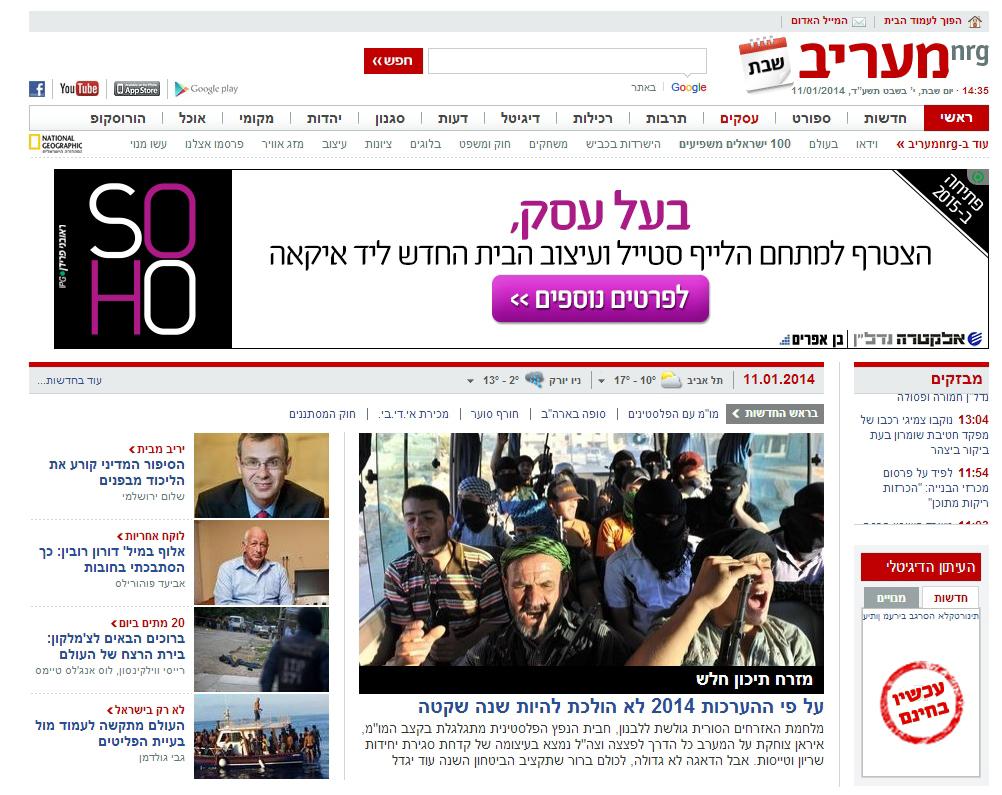 דף הבית של אתר nrg מעריב בשעה שהמתחרים דיווחו על מותו של אריאל שרון