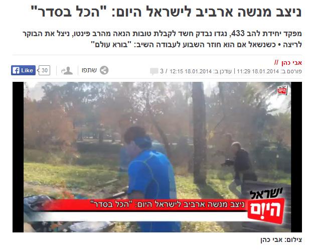 """""""הכל בסדר"""". הג'וגינג של ניצב מנשה ארביב באתר """"ישראל היום"""""""