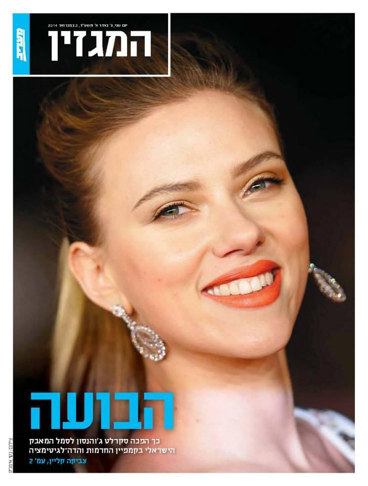 """""""המגזין"""" של """"מעריב"""", 3.2.14"""
