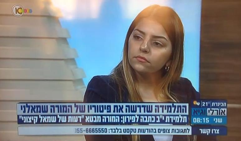"""התלמידה ספיר סבאח בראיון בתוכנית """"אורלי וגיא"""" בערוץ 10, 20.1.14"""