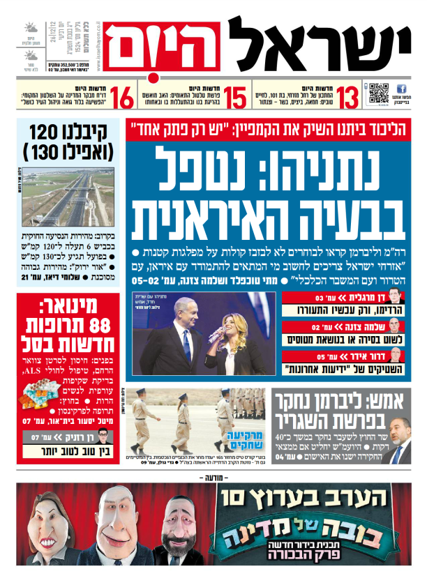 """""""ישראל היום"""", 26.12.12"""