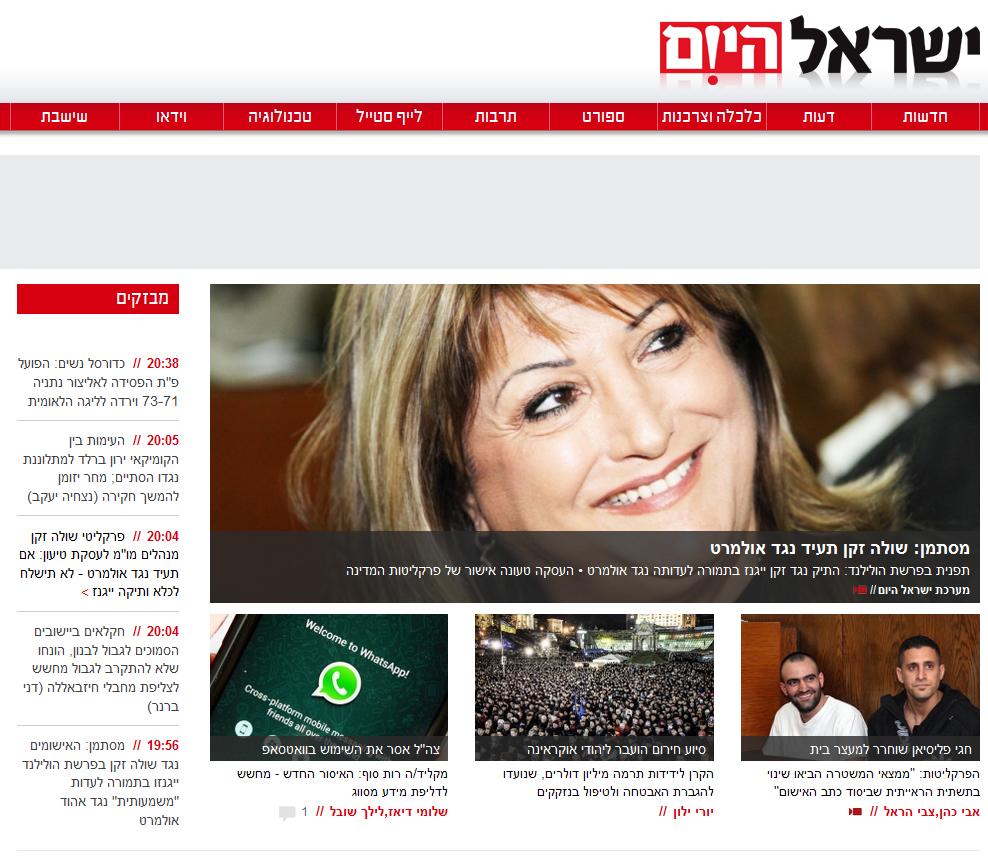 """""""מסתמן: שולה זקן תעיד נגד אולמרט"""", כותרת ראשית, """"ישראל היום"""", 26.2.14, 21:37"""