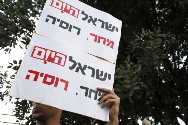 """עובדי """"מעריב"""" מפגינים מול בית ראש הממשלה נתניהו בירושלים, 3.10.13 (צילום: מרים אלסטר)"""