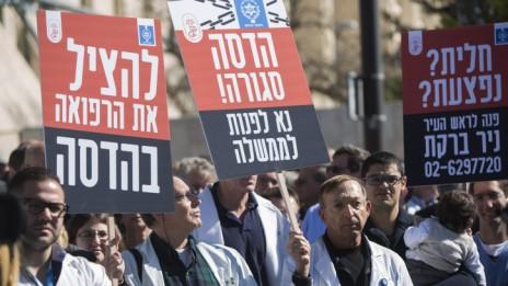 הפגנת עובדי הדסה מול משרד ראש הממשלה בירושלים, 9.2.14 (צילום: יונתן זינדל)