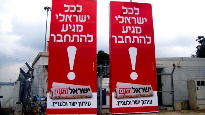 """""""לכל ישראלי מגיע להתחבר"""", שלטי חוצות """"ישראל היום"""" (צילום: רפי מן)"""