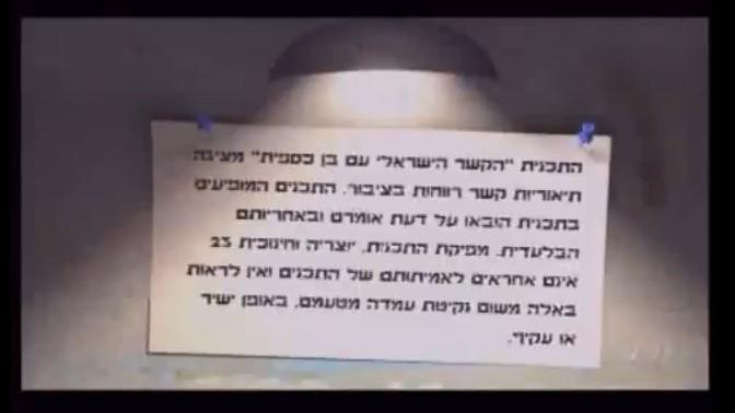 """הודעה בתחילת פרקי התוכנית """"הקשר הישראלי עם בן כספית"""" בטלוויזיה החינוכית"""