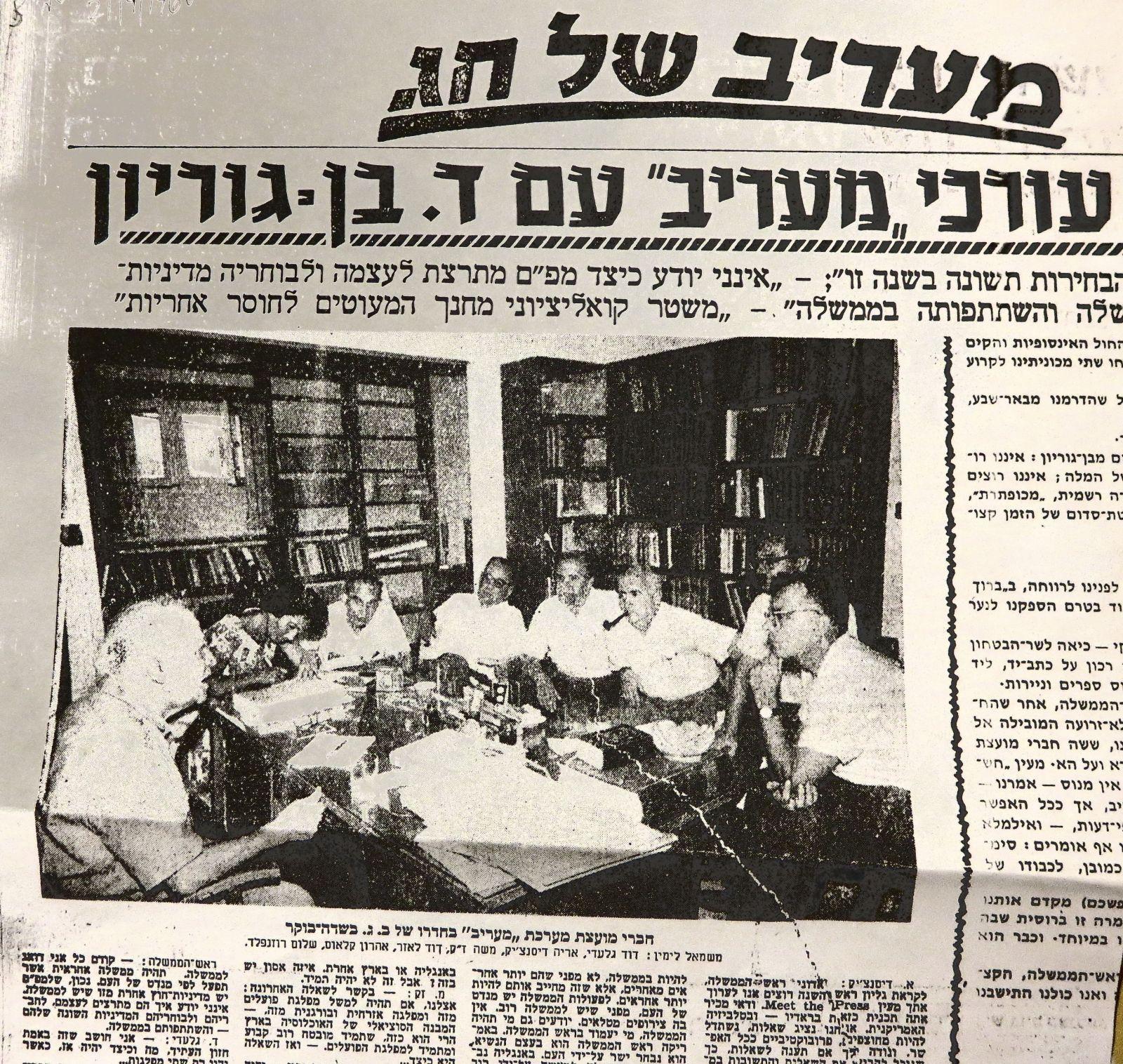 """""""עורכי 'מעריב' עם ד. בן-גוריון"""", ספטמבר 1960"""