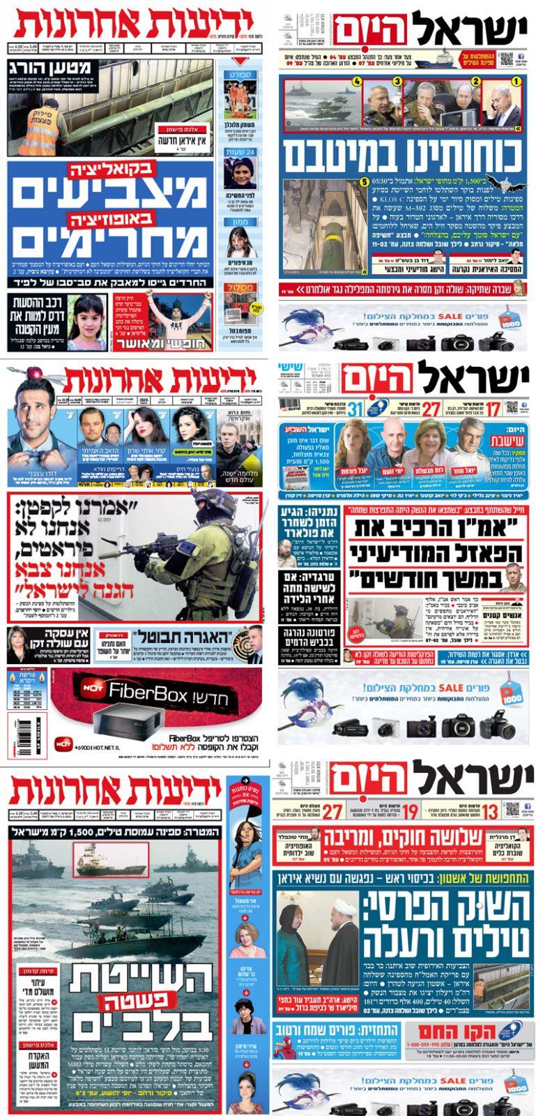 """כותרות ראשיות ב""""ישראל היום"""" ו""""ידיעות אחרונות"""" על תפיסתה של ספינת נשק איראני המיועד לרצועת עזה"""