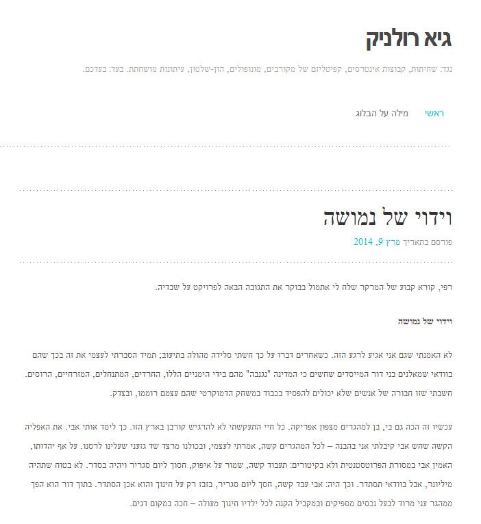 """מתוך הבלוג """"גיא רולניק"""", 9.3.14 (צילום מסך)"""